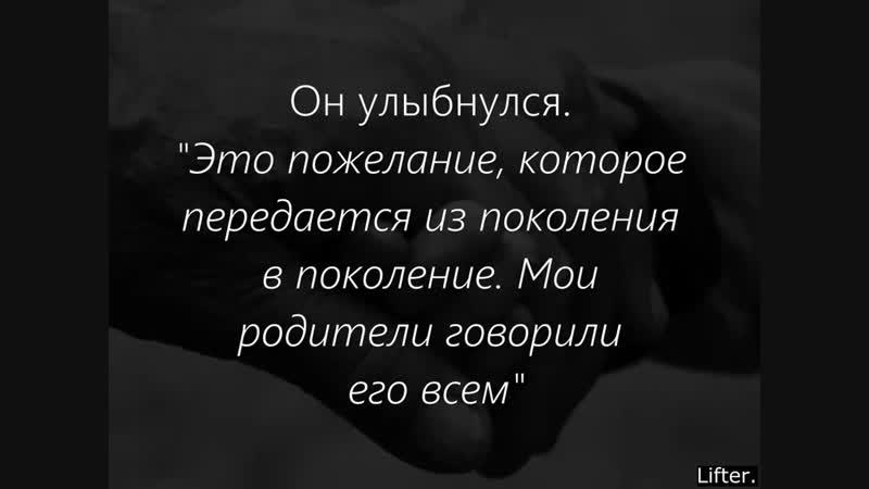 Желаю тебе достаточно