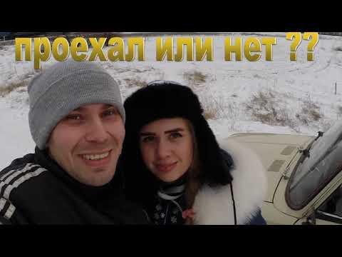 жига в азове чуть не треснула по полам но все еще жива))