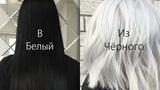 Смывка. Выход из черного цвета. Из черного в блонд.