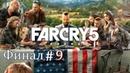 Прохождение Far Cry 5 - Часть 9 Финал [2K 60fps]