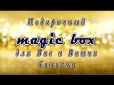 Подарочный magic box от Мастерской воспоминаний