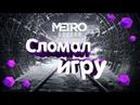 2 Metro Exodus - СЛОМАЛ ИГРУ БАГИ, ФЕЙЛЫ, ПРИКОЛЫ