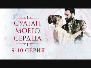 Султан моего сердца 9 и 10 серия АНОНС Все серии в группе AVETURK