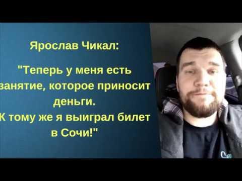 Ярослав Чикал Отзыв о Коучинге Евгения Ренуа Быстрые 50 000 в Профессии 3й поток