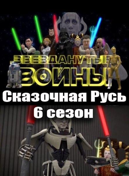 Сказочная Русь 6 сезон 9 (133) серия (2015) HDRip