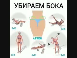 отличные упражнения для тех, кто хочет убрать бока
