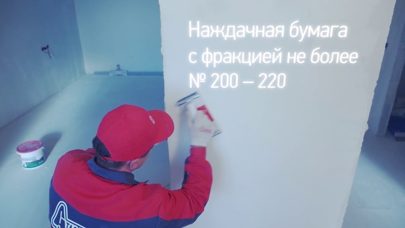 Шпатлевки Старатели обучающий видеоролик