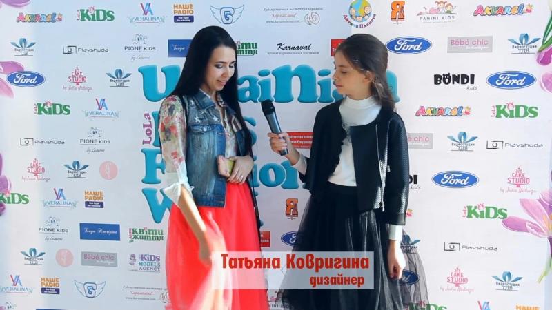 Мой показ на UKFW Dnepr / Таня Ковригина