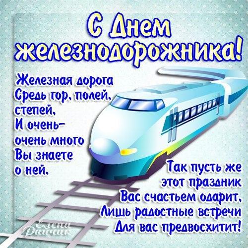 С днем железнодорожника поздравления
