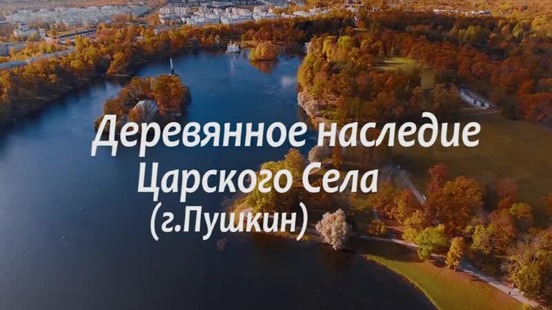 7 Пушкин 408 2 Деревянное наследие Царского села