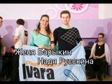 Женя Барыкин &amp Надя Русскина История Успеха
