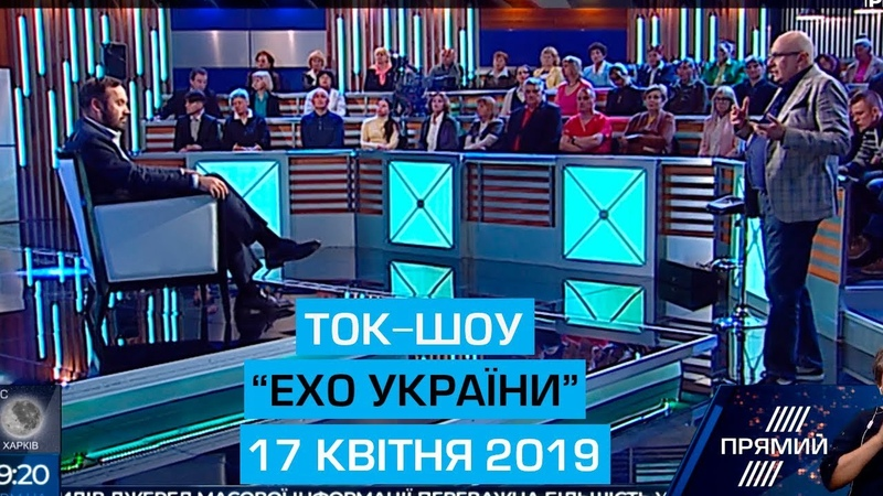 Ток-шоу Ехо України від 17 квітня 2019 року