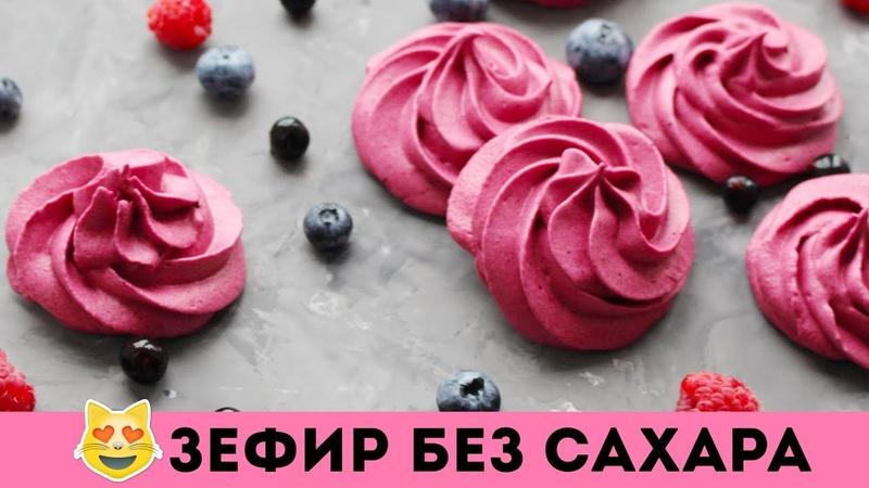 ПП ЗЕФИР БЕЗ САХАРА💗ПРАВИЛЬНОЕ ПИТАНИЕ🌟Olya Pins