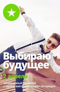 Студенческий форум ВЫБИРАЮ БУДУЩЕЕ/ 2 апреля