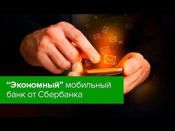 Экономный пакет мобильного банка от Сбербанк
