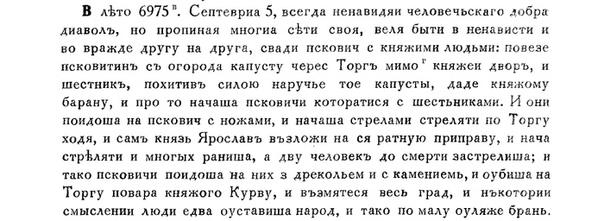 Псковское побоище из-за... капусты. Если открыть 2-ю псковскую летопись, то там под 6985 годом от сотворения мира (1477 год от Рождества Христова) есть шикарная запись от 5 сентября.« всегда