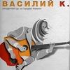 Василий К. в Киеве 18 ноября