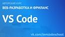 Урок 2. Vscode − Редактор кода