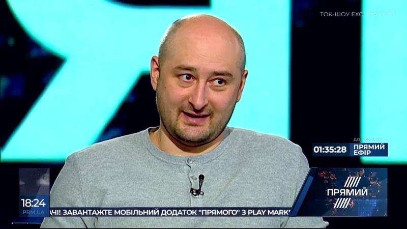 Готових поміняти свободу і демократію на газ по дві гривні багато Бабченко