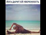 Йога - это сила