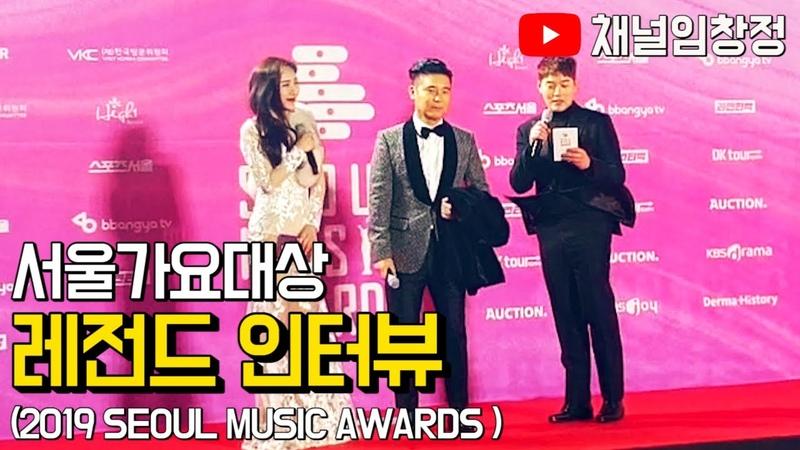 【임창정】또 한 번의 레전드! 2019 서울가요대상 인터뷰!IMCHANGJUNG KOREA 2019 SEOUL MUSIC AWARDS LIVE K-POP
