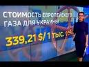 Новая победа Украины Европейские друзья Порошенко взвинтили цены на газ до рекордного уровня
