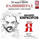 Филипп Киркоров фото #41