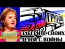 Проект Груз 200. Елена Васильева на SobiNews Для Вольнов Talks