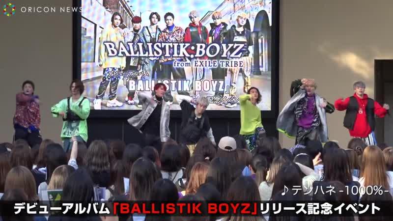 "BALLISTIK BOYZ、デビューライブに2000人熱狂! リード曲「テンハネ 1000% 」披露 EXILE TRIBE初の 7マイクフリースタイルグループ"""