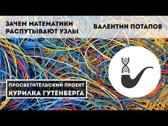 Зачем математики распутывают узлы – Валентин Потапов
