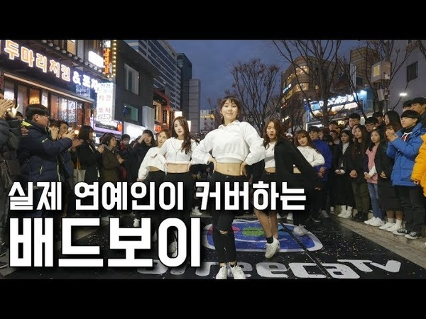 실제 연예인 버스킹 난입!! 레드벨벳 - 배드보이 커버댄스!! (춤추는곰돌 AF STARZ
