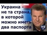 Сергей Куницын, народный депутат, на 112, 21.09.2018