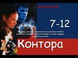 Мистический детективный сериал,Фильм КОНТОРА,серии 7-12,Триллер,Фантастический