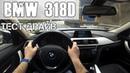 BMW 318d / БМВ 318д / ТЕСТ ДРАЙВ ОТ ПЕРВОГО ЛИЦА (БЕЗ СЛОВ)