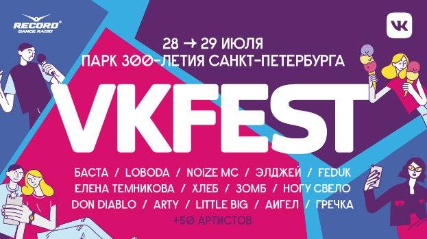 Самое масштабное событие этого лета VK FEST 2018