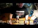 Про ПИВО: Robert Doms – American style Ale