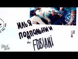 Илья Подпольный feat. Fobiani – На расстроенной гитаре (Премьера трека 2019)