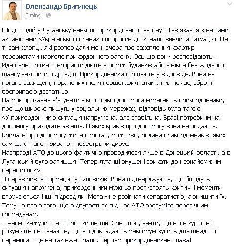 Луганский погранотряд окружило большое количество боевиков, которые готовятся к штурму, - Госпогранслужба - Цензор.НЕТ 1735