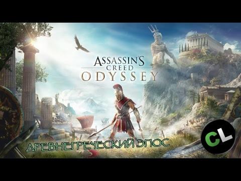 Assassin's Creed Odyssey Древнегреческий эпос 1