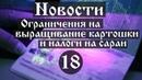 Новости Ограничения на выращивание картошки и налоги на сараи Выпуск №18