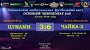 Осенний сезон 6х6-2018. ЦУНАМИ - ЧАЙКА-2 3:6 (обзор матча)
