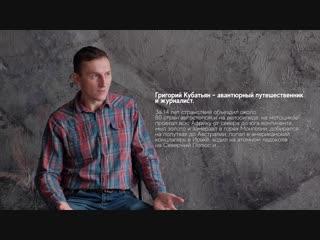 Григорий Кубатьян: как выйти из экстремальной ситуации во время путешествия