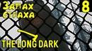 The Long Dark Redux - прохождение 2 эпизода. Чувствуем запах какашек во время посещения ГЭС 8