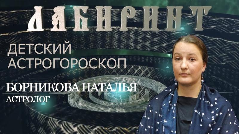 АСТРОЛОГИЯ ДЛЯ ДЕТЕЙ И МАМ Борникова Наталья