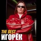 Игорёк альбом The Best