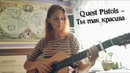 Quest Pistols - Ты так красива (cover by Maria Smitt)