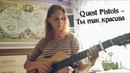 Quest Pistols - Ты так красива cover by Maria Smirnova