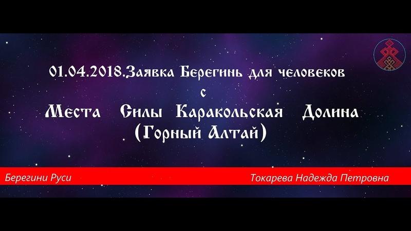 01.04.2018.Заявка Берегинь для человеков с Места Силы Каракольская Долина.