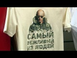 В Москве представлена коллекция футболок с изображением Президента Владимира Путина - Первый канал