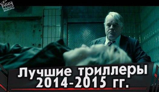 Подборка лучших триллеров 2014-2015-гг.